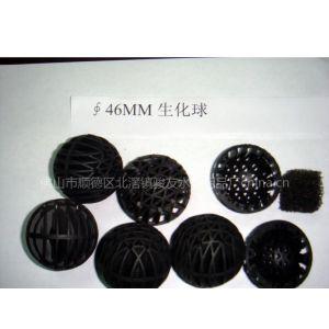 供应水族器材(∮46MM生化球)