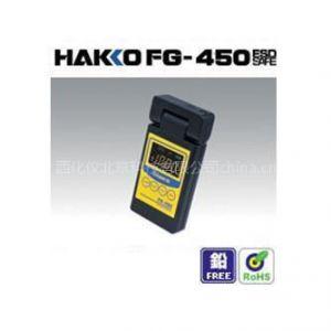 供应日本HAKKO静电测试仪 型号:FG-450 库号:M378306