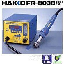 供应日本白光HAKKO FR-803B集成电路拔放台