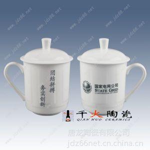 景德镇千火陶瓷品牌厂家生产定做陶瓷茶杯