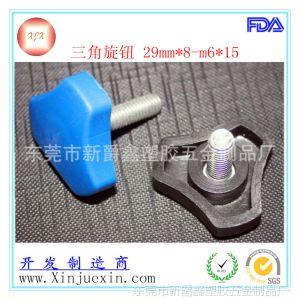 供应三角旋钮螺丝 厂家长期供应 三角手柄螺丝 胶头M6手拧螺丝