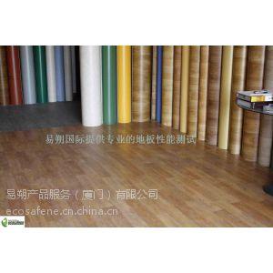 供应塑料PVC地板CE认证