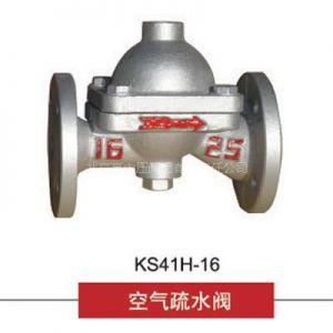 供应空气疏水阀KS41H-16