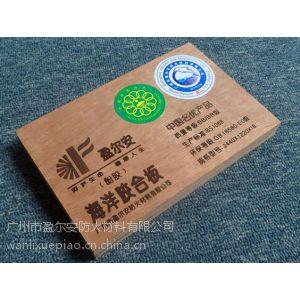供应酚胶型海洋胶合板中国名优产品盈尔安酚胶型海洋胶合板