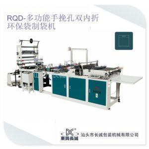 制袋机厂家长诚机械供应RQD-700多功能热切边封袋制袋机