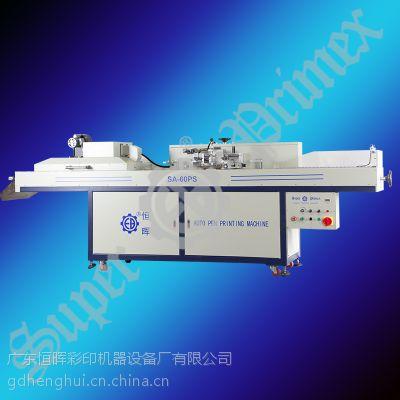 供应恒晖牌全自动圆面丝印机SA-60PS,全自动笔杆丝印机,蜡烛丝印机,筷子丝印机,丝印机设计