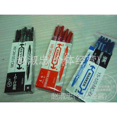 大量批发自产自销小双头记号笔,光盘笔,油性记号笔正品