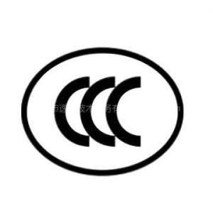 供应接线端子、配件、塑料件、汽车配件CQC认证费用、CQC自愿认证代理