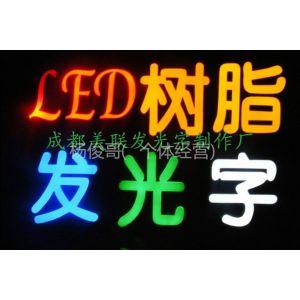 供应专业制作各种LED发光字_成都美联发光字制作厂_通体发光字