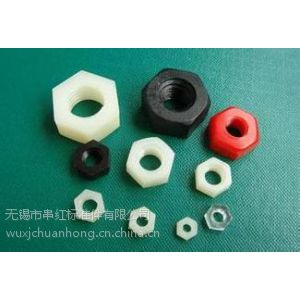 供应尼龙大螺母|塑料小螺帽|塑胶紧固件非标定做