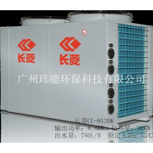 供应长菱CL-H-120K/L 广东酒店热泵热水工程