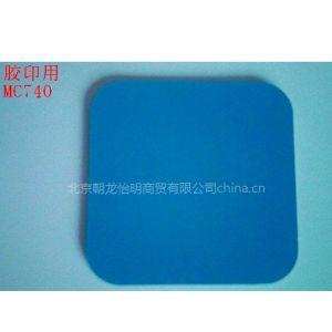 日本金阳牌胶印用MC-740型橡皮布