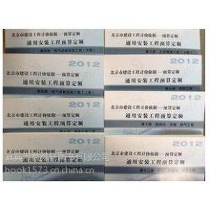供应北京地区定额站网站/北京新预算定额/北京建筑定额站/北京2012预算定额