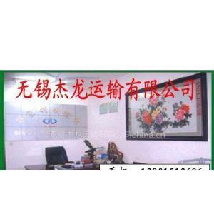 供应平安夜特惠】宜兴到大连物流,江阴到大连运输公司。常熟到辽宁货运公司