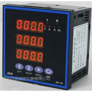 供应HR-D5智能多功能电力监测仪