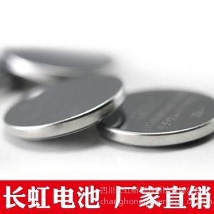 供应长虹电池 CR2032,CR2025,CR2016  纽扣电池批发 纽扣电池厂家