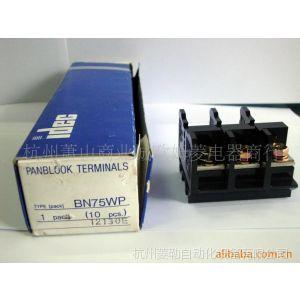 供应原装日本和泉 IDEC 接线端子BN75WP