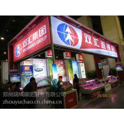 供应2014郑州冷冻食品展