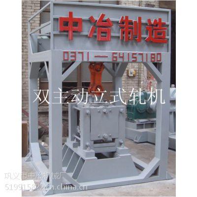 供应两面钢筋机¥两肋钢筋设备¥ 两面钢筋机¥两肋钢筋设备¥轧钢设备 中冶机械厂