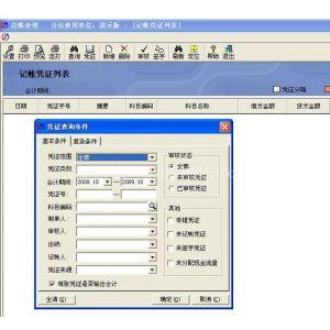 供应北京天良财务管理软件餐饮收银系统诚征各地代理商