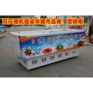 供应供应岛柜速冻食品保鲜冷藏展示柜