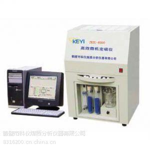 鹤壁科仪科仪煤质分析仪器微机自动定硫仪测硫仪|煤炭含硫量化验检测设备