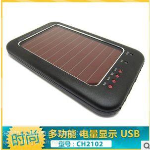 供应太阳能充电器 太阳能礼品 充电宝 企业定制LOGO
