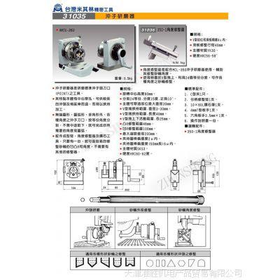 总代理米其林冲子研磨器 冲子成型器 冲子成型机 冲子研磨机