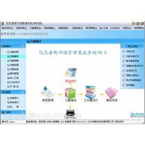 供应图书管理软件 中小学图书管理软件