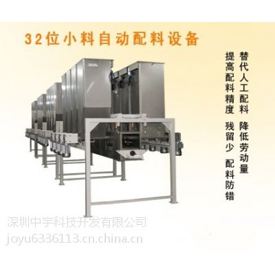供应中宇科技小料自动配料设备(微量秤) 10万元橡胶配料系统