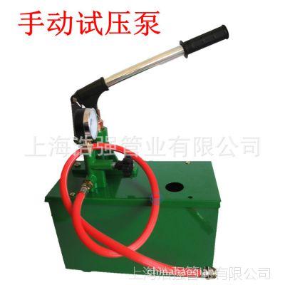40公斤手动试压泵 压力泵 PPR水管道试压 水电工具打压机