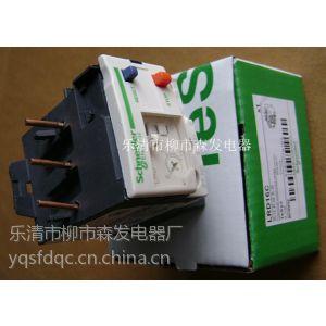 供应LRD-07C热过载继电器/1.6-2.5A电流