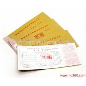 供应江门设计印刷表格 江门设计印刷票据