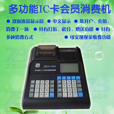 供应多功能IC卡会员消费机 量大优惠