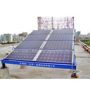北京中海阳供应太阳能光伏发电系统