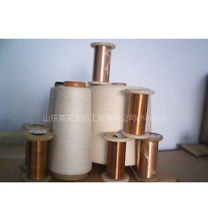 供应金属丝加涤纶混纺纱线铜丝包芯纱系列防静电及电极布专用