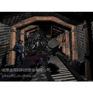 供应煤矿安全虚拟仿真培训系统