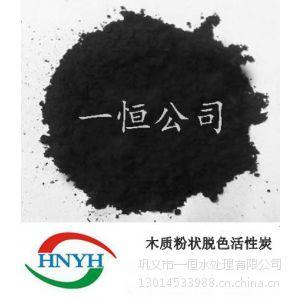 供应脱色活性炭/木质脱色活性炭/浙江脱色活性炭