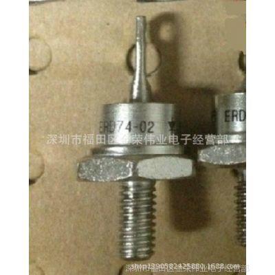 螺丝型二极管 ERD74-02   日本FUJI   现货特价热卖