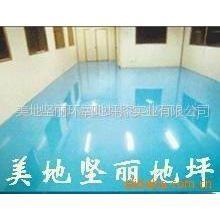 供应美地坚丽环氧砂浆地坪 耐磨地坪漆报价 环氧耐磨地板漆价格