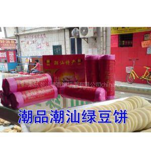 供应供应潮品潮汕绿豆饼培训
