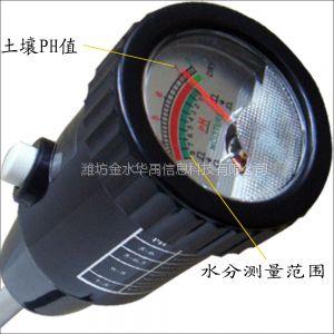 供应金水华禹HY.TZS-3土壤PH值(酸碱度)/湿度检测仪