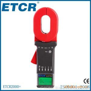 供应电阻测量仪表 ETCR2000+  铱泰品牌