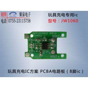 供应电动玩具IC台湾巨威JW1060玩具充电器专用稳压IC电流700mA