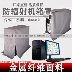 供应防辐射台式电脑主机套 机箱防护罩 白领孕妇必备 金属纤维面料