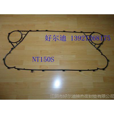 供应德国GEA板式冷却器密封垫,基伊埃板式换热器胶条NT150S NT150L