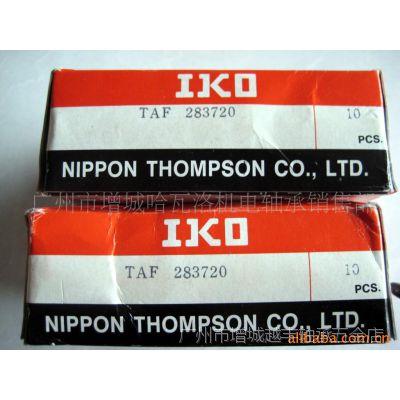 供应滚针轴承TAF283720(IKO)
