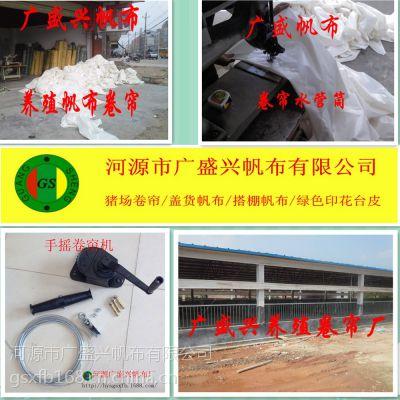 农业养殖场卷帘布-湖南长沙PVC帆布定做牛场卷帘厂家批发