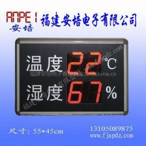 供应LED温湿度显示屏