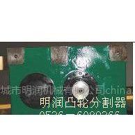 供应平行凸轮间歇分割器